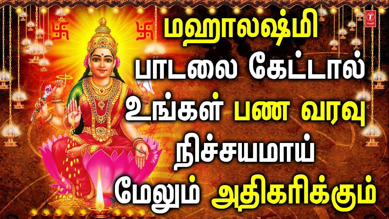 YOUR FINANCIAL STATUS WILL INCREASE | Most Popular Mahalakshmi Padalgal |  Best Laksmi Tamil Song