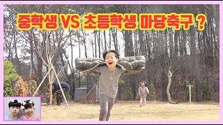 중학생 로기 VS 초등학생 미니 유치원생 유니의 마당 축구대결 과연 누가 이길까요? 로미유 스토리[Romiyu Story]