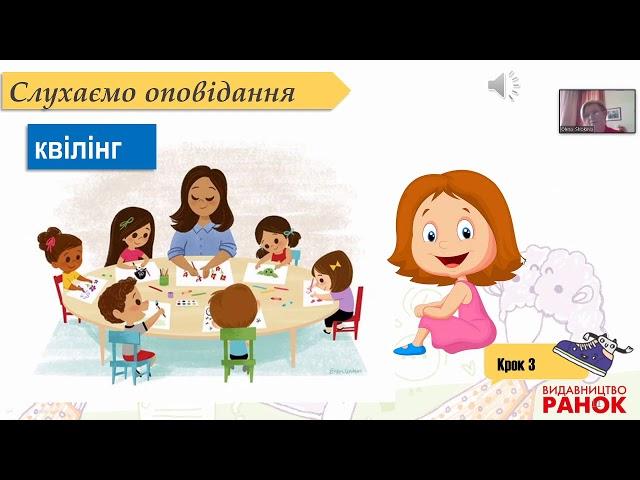 3 клас. Українська мова та читання. Оповідання. Герой оповідання