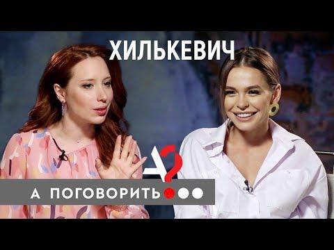 Анна Хилькевич: красота, деньги, супружеский долг, трудное материнство // А поговорить?..