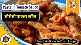 Pasta In Tomato Sauce. Easy Kid's 5 Minute Pasta Recipe By Chawlas Kitchen Epsd. 321