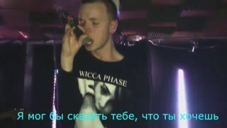 Corbin - Worn (русский перевод)