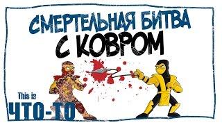 Смертельная битва с ковром. | Mortal Kombat carpet edition.