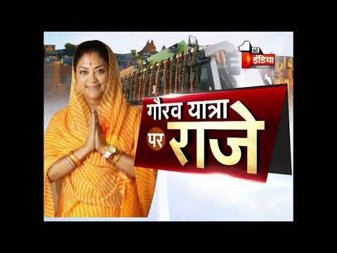 Rajasthan Gaurav Yatra : अलवर के राजगढ़ में CM Vasundhara Raje का संबोधन