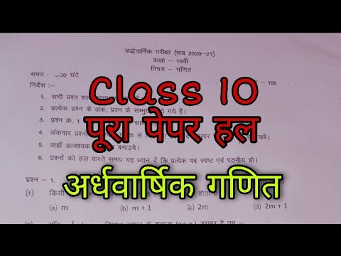 Half Yearly Exam Class 10 Mathematics Paper Full Solved MP Board Exam 2021|| With Solutions
