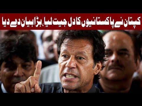 NO MORE - America is destroying Pakistan - Imran Khan - Headlines 12 AM - 24 Oct 2017 - Express