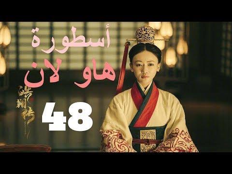 الحلقة 48 من مسلسل ( أسطورة هاو لان | The Legend of Hao Lan ) مترجمة