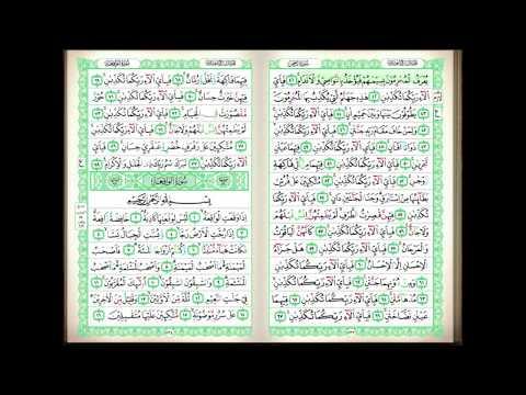 "surah-""ar-rahman""-(murottal-mashari-rasid-alafasi)"