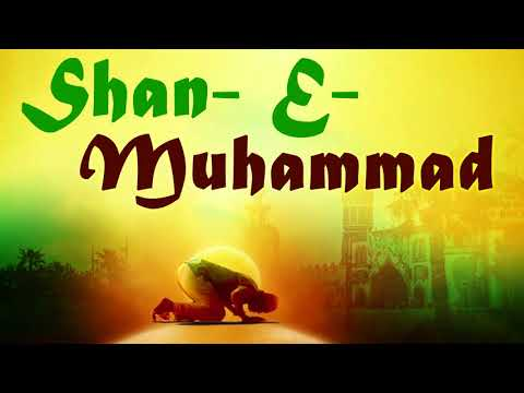 Shan E Mohamad Qawwali - Qawwali Songs - Ramzan Ka Mahina - Islamic Qawwali