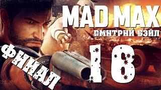 Прохождение MAD MAX (Безумный Макс)— Часть 18: Безумный Финал