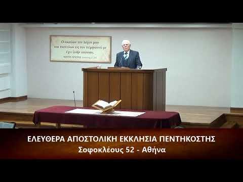Ιερεμίας κεφ. α΄ (1) 4-10 // Νίκος Νικολακόπουλος