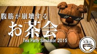 腹筋が崩壊するお茶会ザマス【Tea Party Simulator】#1