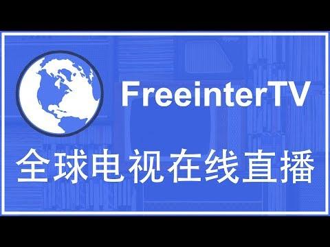 【iQiQi】#236 FreeInterTV:全球免费电视直播大全在线免费播放,在线免费观看1300多个频道的栏目,无需安装任何插件!