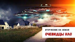 Вторжение на Землю : Очевидцы НЛО