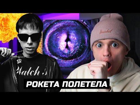 ПОЛЕТЕЛИ! ROCKET — SUPREME SWINGS ОБЗОР/РЕАКЦИЯ