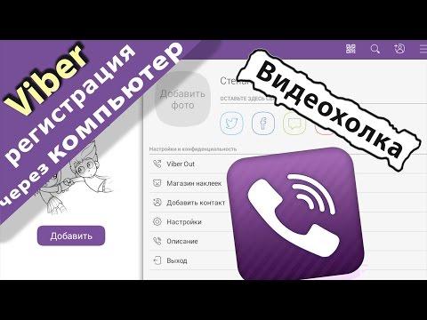Как зарегистрироваться в Viber через компьютер
