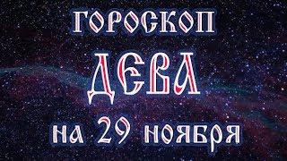 гороскоп 1 декабря 2017 дошкольного учреждения человек