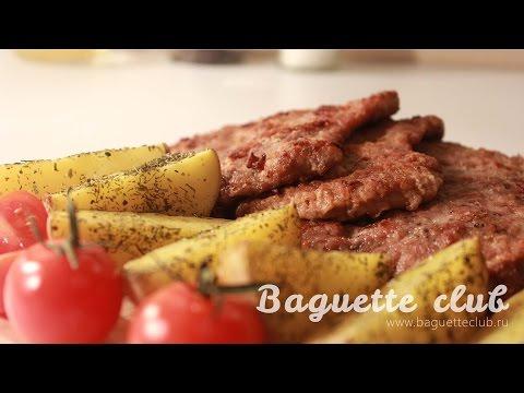 Отбивные из говядины с картофельными долькам