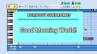 『パワプロ応援歌』で、BURNOUT SYNDROMESの「Good Morning World!」を作ってみました。 リクエスト曲 アニメ「Dr.STONE」OP曲 パワプロ応援歌ギャラリー ...