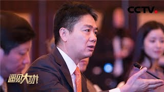 《遇见大咖》 京东集团CEO刘强东特辑(下):曾经的留守儿童到如今的电商巨头 数十年间的苦辣酸甜 20170210 | CCTV财经