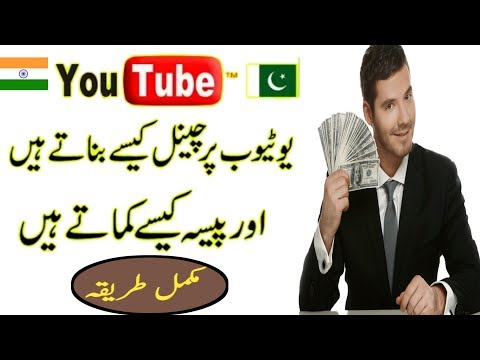 How To Create A Youtube Channel And Earn Money - youtube channel kaise banaye (2019)