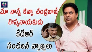 KTR Sensational Comments Chandrababu Is A Great Leader Than My Father | TG Politics || TFC News