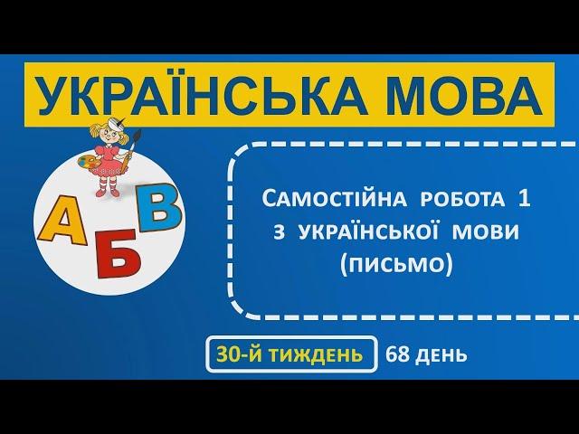 1 клас. Українська мова. Самостійна робота 1 з української мови (письмо)