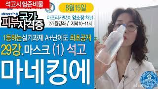 29강/ 2 피부미용실기 마스크 석고 재료와 물량 / …
