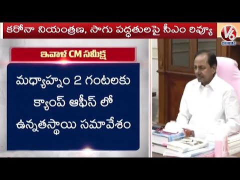 CM KCR Review Meeting On Corona Prevention, New Agriculture Policy @V6 News Telugu