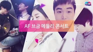 [2017 BJ대상] 축하공연