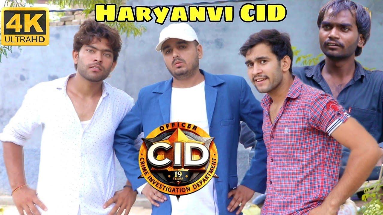हरियाणवीं CID || Hum Haryanvi New Video 2021