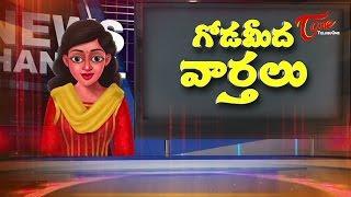 Goda Meeda Varthalu | Politics and Humour 05