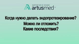 как долго откладывать эндопротезирование? Когда пора делать операцию по замене сустава? Риски