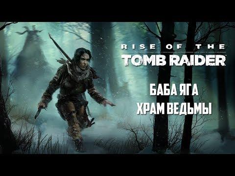 Прохождение Rise of the Tomb Raider - Баба Яга: Храм Ведьмы - Часть #10
