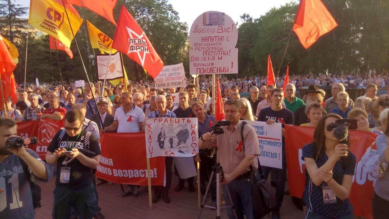 Ярославль против повышения пенсионного возраста! Митинг протеста