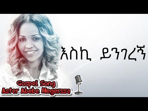 Aster Abebe | Eski Yengerenye  - እስኪ  ይንገረኝ