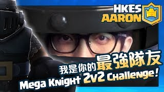 【TMD Aaron】一take過! 超級騎士2v2選卡挑戰 Mega Knight 2v2 Challenge! I am your BEST teammate~