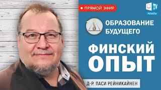 Доктор Паси Рейникайнен. Финский опыт   Образование будущего