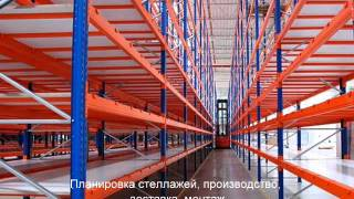 складские стеллажи вг групп.wmv(Складские стеллажи высотного складирования. Проектирование, производство, доставка, монтаж. Производство..., 2012-02-22T14:13:56.000Z)