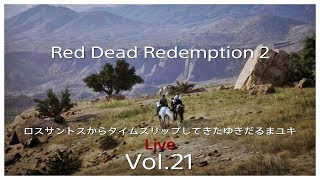 【PS4Pro Red Dead Redemption 2】ロスサントスからタイムスリップしてきたゆきだるまユキ Live Vol.21 thumbnail