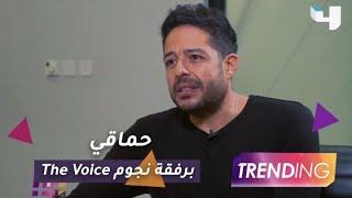 وسط أجواء حماسية.. محمد حماقي يشعل مسرح دبي برفقة نجوم The Voice