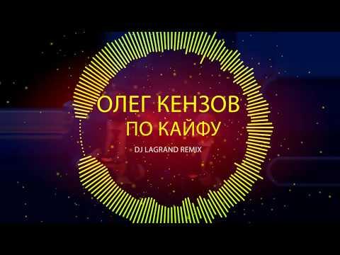 "Олег Кензов - По Кайфу (DJ LAGRAND REMIX) OST ""Непосредственно Каха. Крутой и ещё крутее"""