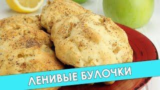 Ленивые Булочки с Яблоками и Корицей за 30 Минут • Вкусный рецепт