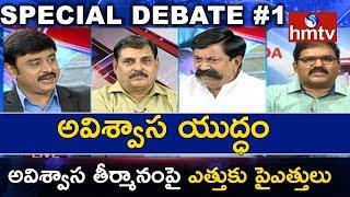 Special Debate On No Confidence Motion Against Modi Govt | Telugu News | hmtv