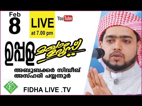 UPPALA MAKHAM UROOS  sayyedath khadeejah beevi (n.m) 08/02/2017
