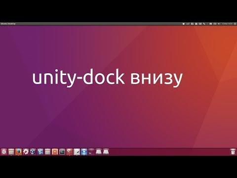 Как в Ubuntu Unity поместить док-панель влево и внизу