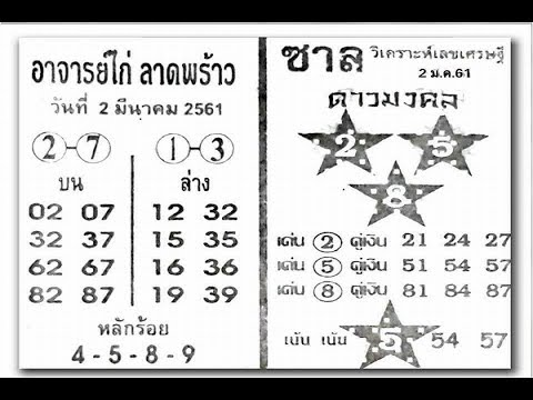 Thai Lotto Master Dubai Last Paper 2018 03 01