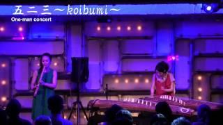 五二三~koibumi~の One-man concert ライブ動画です♪ 演奏曲は「[青い...