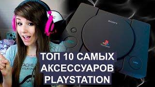 видео Аксессуары для Sony PlayStation 4