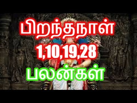 date of birth 1 january numerology in tamil online